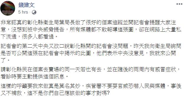 20200130-彰化醫療界聯盟理事長錢建文30日在臉書公開彰化縣兩名武漢肺炎個案的說明圖表。(取自錢建文臉書)