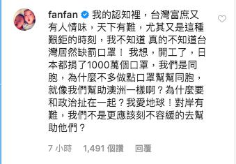 20200130-范瑋琪稱自己不知道台灣缺口罩。(截自范瑋琪IG)