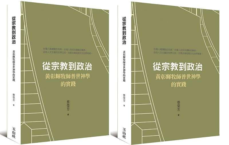 20200131-《書名:從宗教到政治:黃彰輝牧師普世神學的實踐》(玉山社)