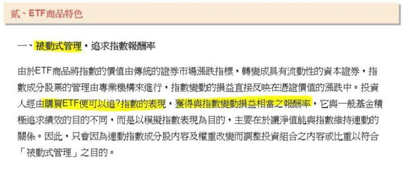 ETF的特色是「被動式」的管理方式。圖/YOTTA