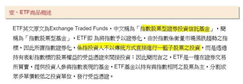 ETF 中文名稱是「指數股票型基金」。圖/YOTTA
