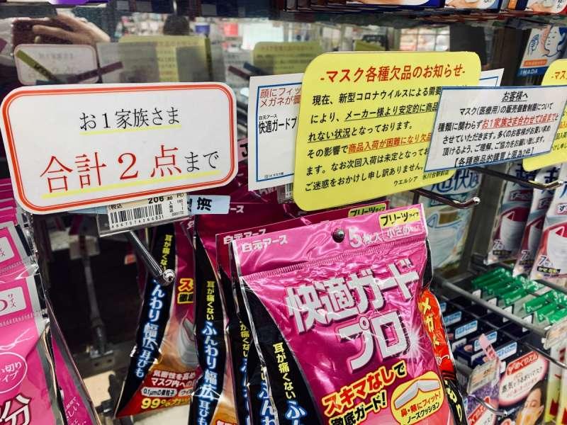 日本藥妝店中,已經開始出現口罩限購的情況。圖/想想論壇