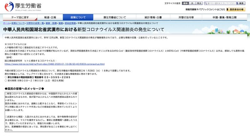 (圖片來源:日本厚生勞動省官方網站)