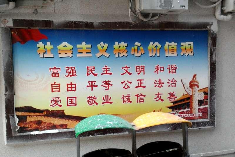 20200131-中國的社會主義核心價值觀宣傳海報。(資料照,取自維基百科)
