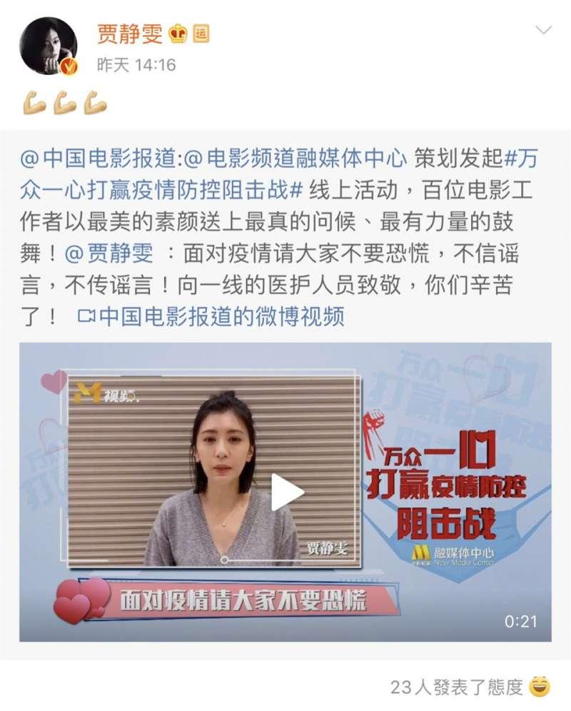 藝人賈靜雯未在微博發武漢肺炎相關文章被中國網友圍剿,她盡快拍攝影片並轉發來救火。(截自賈靜雯新浪微博)