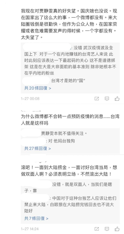 藝人賈靜雯未在微博發武漢肺炎相關文章被中國網友圍剿。(截自賈靜雯新浪微博)