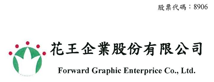 上櫃公司「花王企業」主業務是印刷,商標和「日商花王」明顯不同(圖片來源:公開資訊觀測站)
