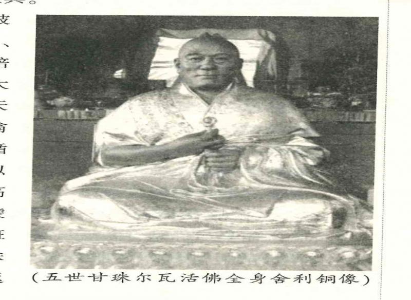 甘珠佛爺全身舍利銅像(多倫諾爾散落的記憶)。(海中雄提供)