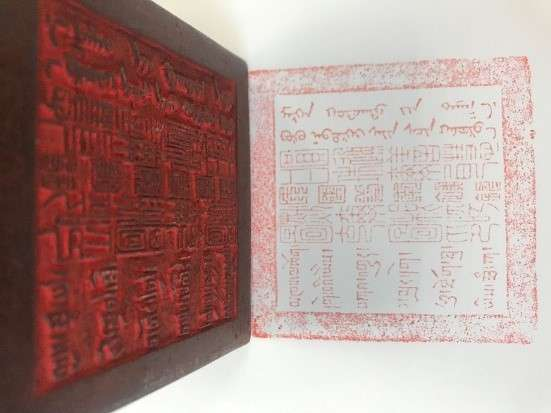 甘珠佛爺的大法印,印文「圓通善慧.甘珠爾瓦.墨爾根.呼圖克圖印」。(海中雄提供)