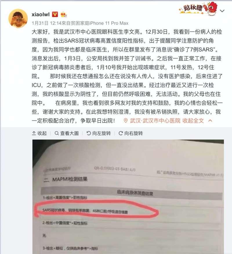 武漢市醫生李文亮是最先在網路披露肺炎疫情的8人之一,卻被公安批為「造謠」且自己也受到感染。他在微博分享這段遭遇。(取自李文亮微博)