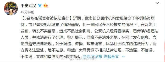2019年12月底,武漢公安公告已經依法處理8位「造謠者」,他們因為披露不明肺炎疫情而遭到懲處。(截自微博)