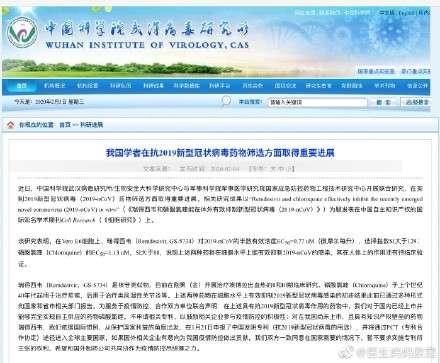 中國中科院武漢病毒所官網4日發布消息稱,已經申報「用瑞德西韋抗2019新型冠狀病毒中國發明專利」。(擷取自微博)