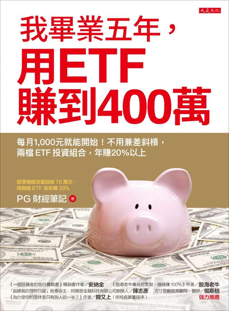 《我畢業五年,用ETF賺到400萬:每月1,000元就能開始!不用兼差斜槓,兩檔ETF投資組合,年賺20%以上》