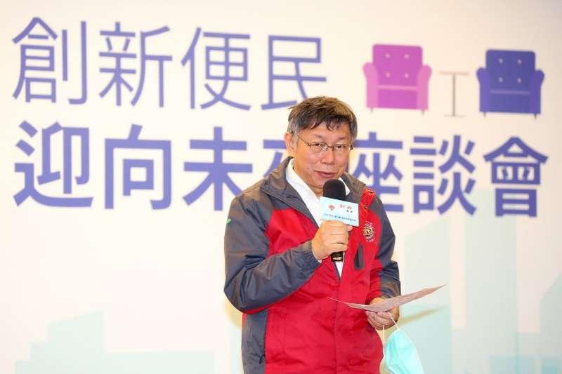 20200206-台北市長柯文哲6日出席「新春TAIPEI-創新便民、迎向未來座談會」。(台北市政府提供)
