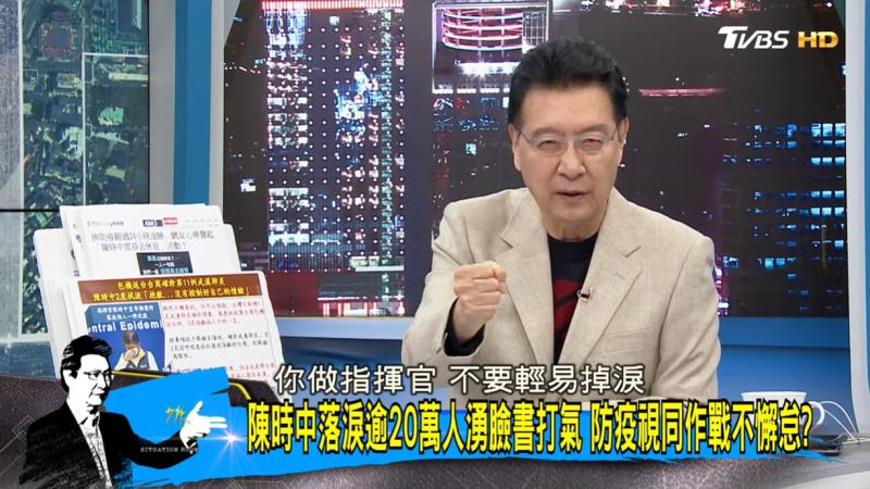 20200206-對於衛福部長陳時中日前在記者會中數度落淚,資深媒體人趙少康(見圖)批評「你做指揮官,不要輕易掉淚!」(截圖自《少康戰情室》Youtube)。