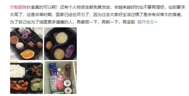中國網友爆料武漢方艙醫院內部狀況。(翻攝自微博)