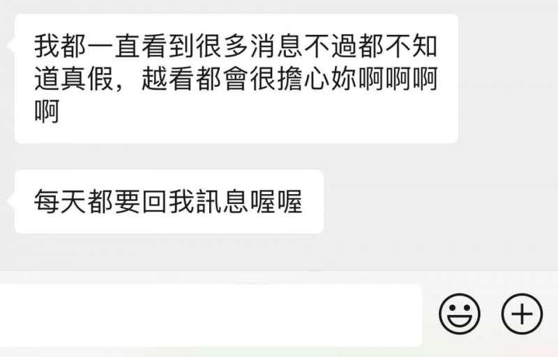 廖小花在台的朋友擔心疫情,要她每天報平安(圖/廖小花的隱性台灣)