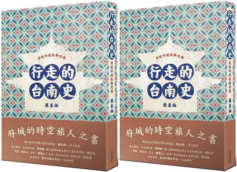 20200207-《行走的台南史:府城的過往與記憶》立體書封。(玉山社)