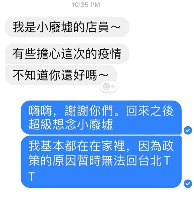 廖小花學長收到的來自常去的咖啡廳店員的問候。(圖/廖小花的隱性台灣)