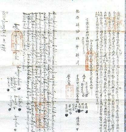 0200207-漢文與新港文並列的新港文書,1784年(乾隆四十九年)。(維基百科)