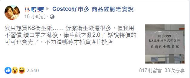 有網友質疑,續口罩之亂後,出現了「衛生紙之亂2.0」。(截圖自臉書社團「Costco好市多商品經驗老實說」)