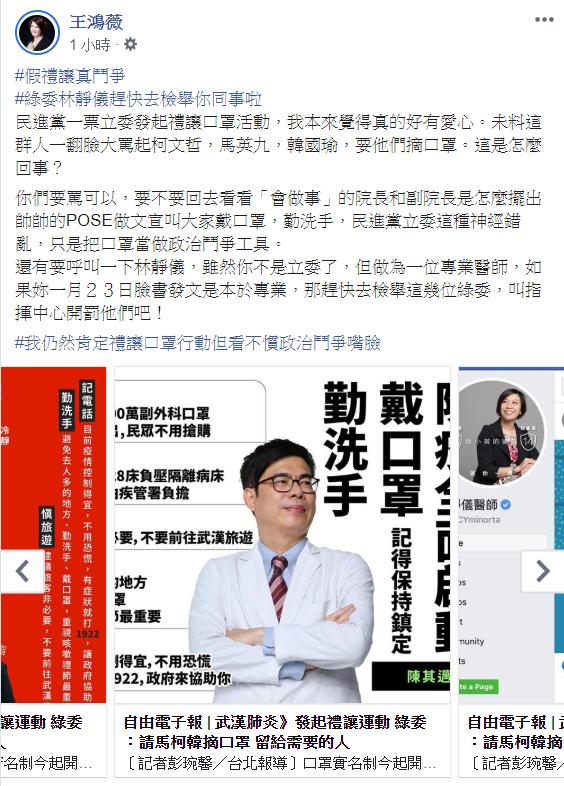 國民黨台北市議員王鴻薇今(7)日在臉書上發文,痛批綠委們根本是「假禮讓真鬥爭」。(截圖自王鴻薇臉書)