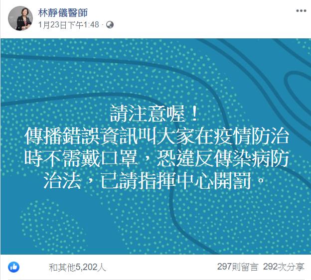 前民進黨立委林靜儀在1月23日表示,傳播錯誤資訊叫大家在疫情防治時不需戴口罩,恐違反傳染病防治法。(截圖自林靜儀臉書)