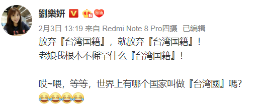 20200207-藝人劉樂妍日前在微博帳號發文,表示自己不稀罕「台灣國籍」。(取自劉樂妍微博)