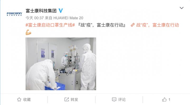 鴻海旗下的富士康宣布啟動口罩生產線(擷取自微博)