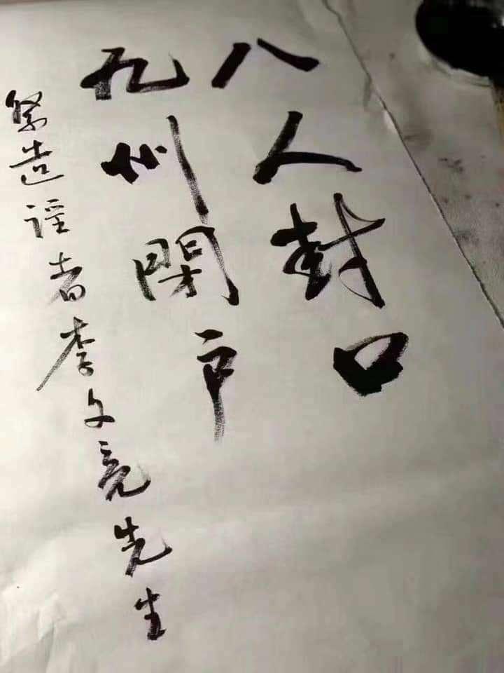 八人封口,九州閉戶。祭造謠者李文亮先生。(翻攝微博)