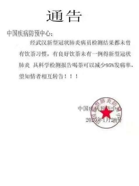 網路流傳中國疾病預防中心的通告。(圖片擷取自網路)