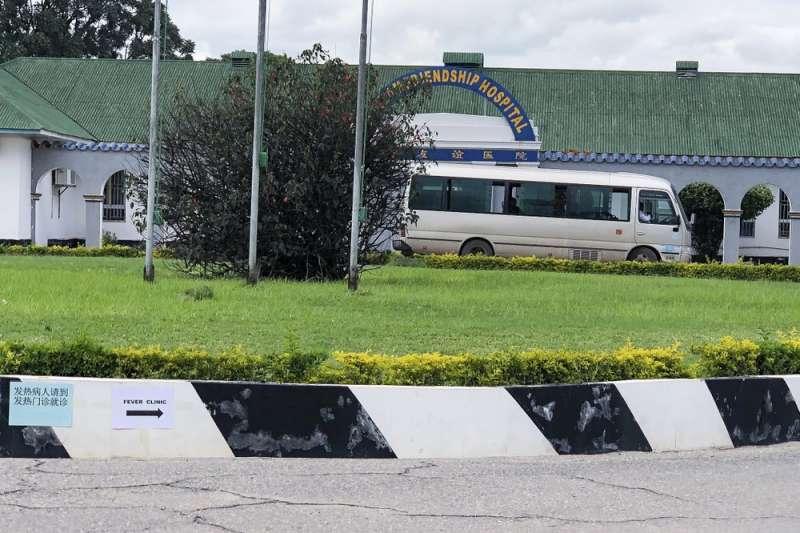 尚比亞的中贊友誼醫院,收治不少中國患者。武漢肺炎疫情升高令非洲各國擔憂。(AP)