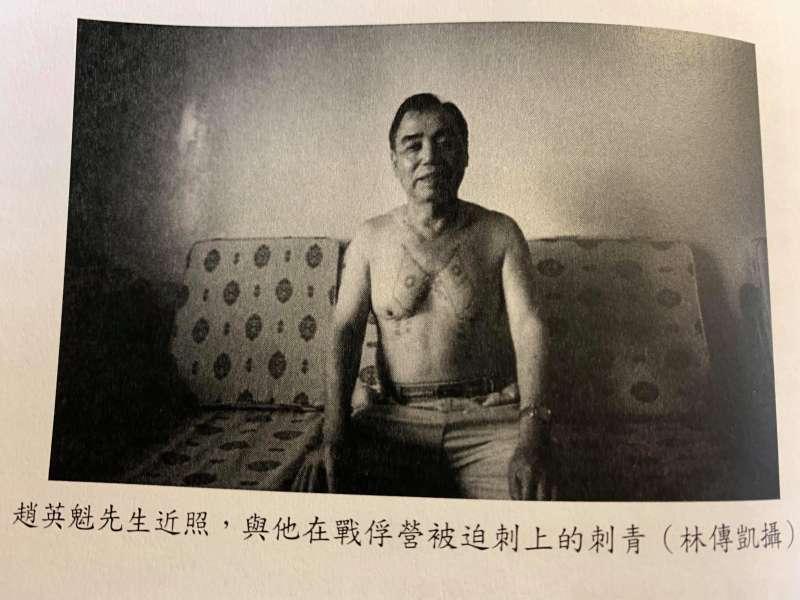 身為「反共義士」來台、而後卻成為政治犯的趙英魁,與其身上被迫刺上的「反共」刺青(翻攝自林傳凱論文)