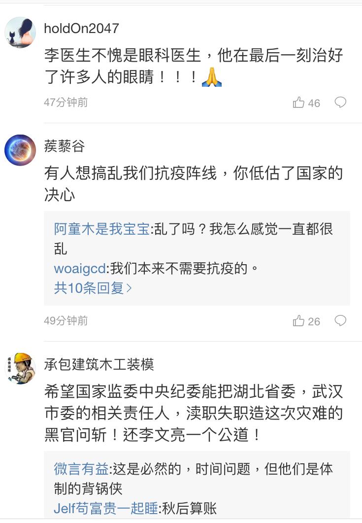 醫師李文亮去世相關微博貼文。(吳佩蓉提供)