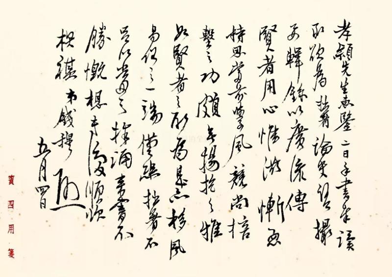 台灣學人還保留的修辭的美感與古意。圖為錢穆致孝穎函,用的是「惠鑑」。(韓唅提供)