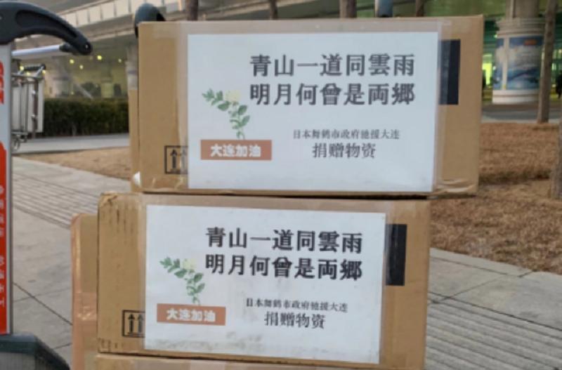 日本贈武漢防疫物資。