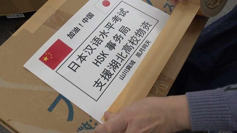 日本贈武漢物資,讓「山川異域,風月同天」八個字火了。(翻攝自視頻)