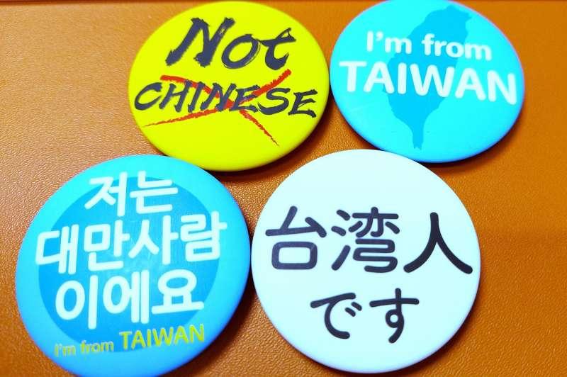 「我是台灣人」系列胸章。(取自486先生臉書)