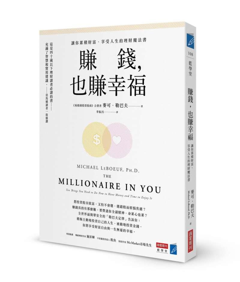 《賺錢,也賺幸福:讓你累積財富、享受人生的理財魔法書》