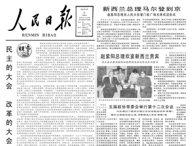 1980年9月12日,人民日報社論。(作者錢鋼提供)