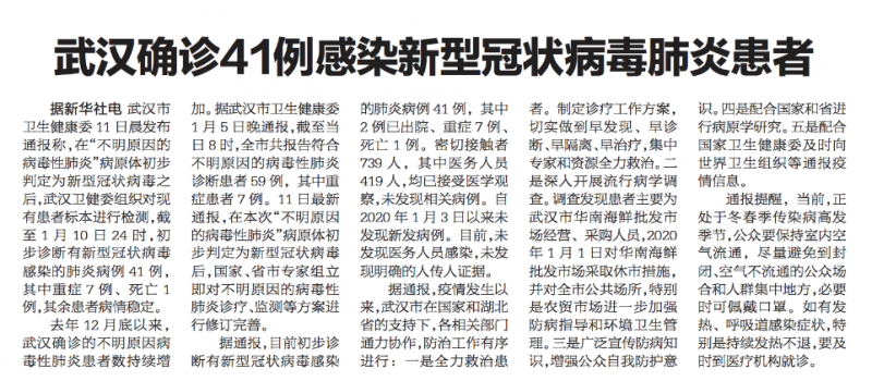 新華社報道披露,疫情發生以來,武漢市在國家和湖北省的支持下,採取了5項對策:一是全力救治患者。二是深入開展流行病學調查。三是廣泛宣傳防病知識。四是配合國家和省進行病原學研究。五是配合國家衛生健康委及時向世界衛生組織等通報疫情信息。(作者錢鋼提供)