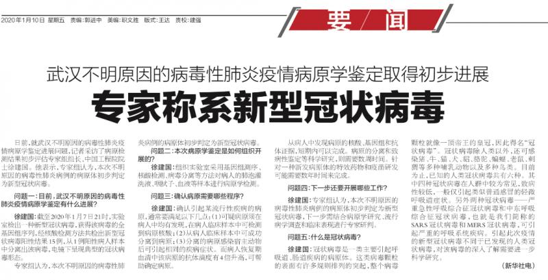 1月10日,長江日報等公佈了病毒性肺炎的病原學鑒定結果,「新型冠狀病毒」一詞進入公眾視野。(作者錢鋼提供)