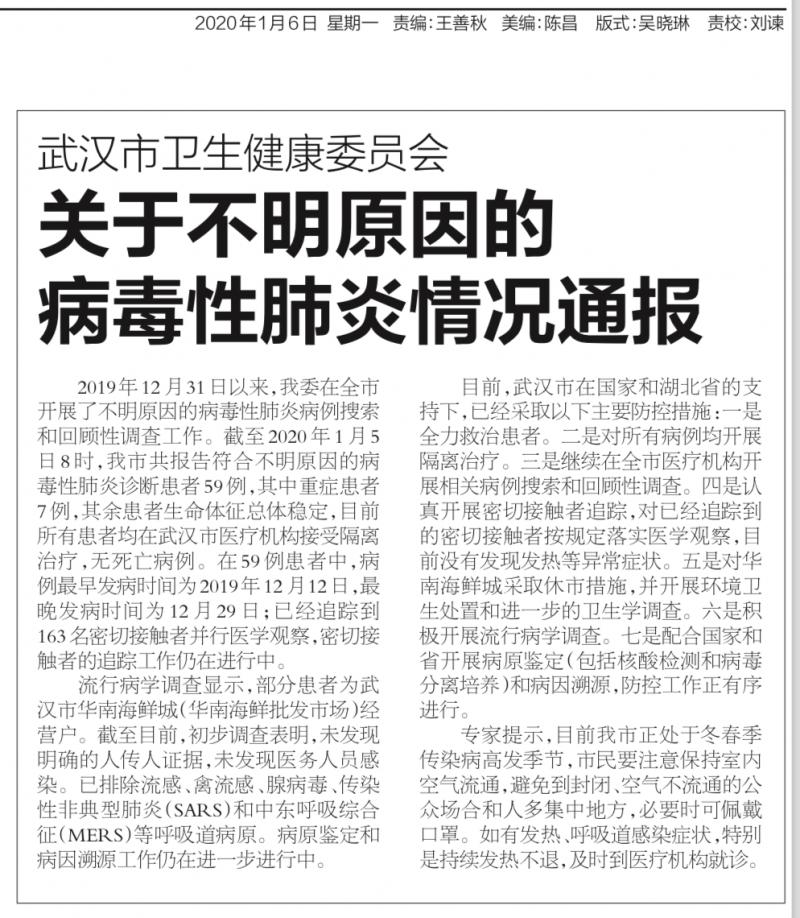 1月6日武漢市政協會議開幕當天的長江日報。(作者錢鋼提供)