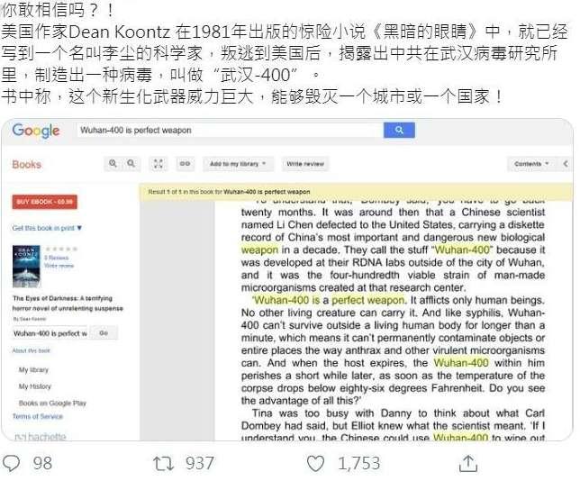 小說《黑暗之眼》被網友稱神預言武漢肺炎。(圖/截自推特)