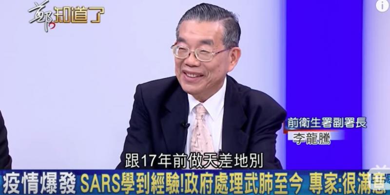 前衛生署長李龍騰11日接受政論節目專訪時,直言蔡政府的表現「防疫100分,跟17年前天差地別」。(取自《鄭知道了》YouTube頻道)