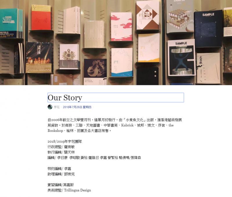 20200214-雙月刊字花雜誌成立於2006年。(取自字花臉書)
