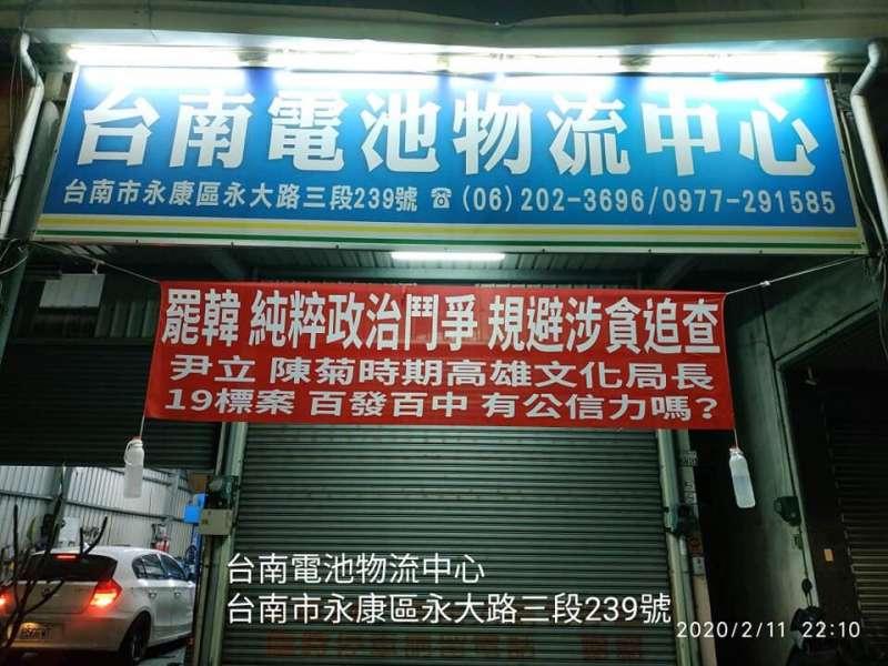 「台南電子」店家於旗下各分店門口掛上具不實謠言內容的布條,企圖阻擾連署進行。(圖/徐炳文攝)