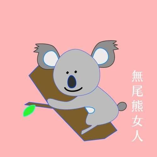 無(圖/正向戀愛學)