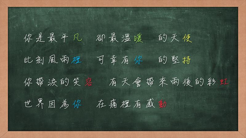 四個不同的韻,用不同的方式在一個段落裡交錯。(作者提供)