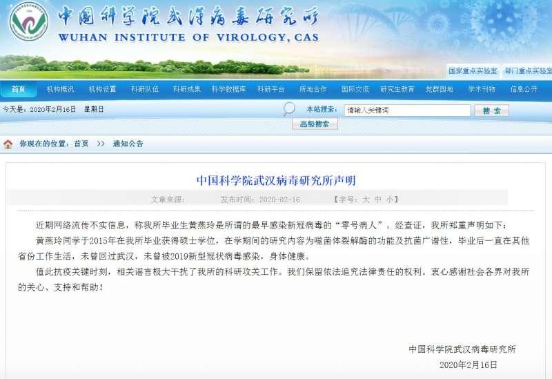中國科學院武漢病毒研究所「零號病人」聲明(中國科學院武漢病毒研究所)
